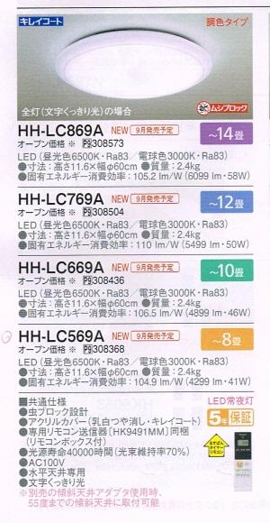 Panasonic LEDシーリングライト HH-LC569A