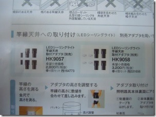 PanasonicLEDシーリングライト竿縁天井取付アダプタ