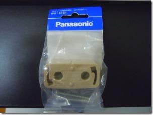Panasonic WG1000P