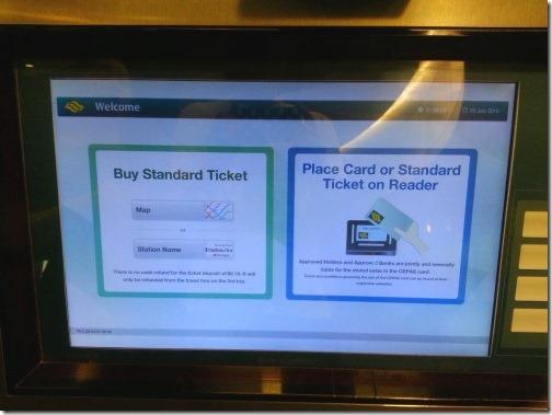 シンガポールの地下鉄MRTの自動券売機タッチパネル