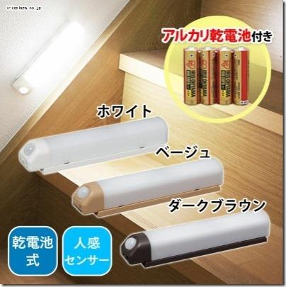 電池式のセンサー付LEDライト
