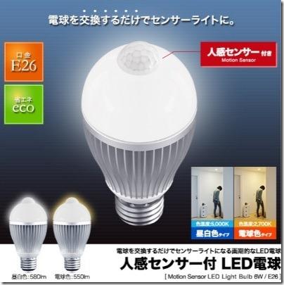 人感センサー付のLED電球