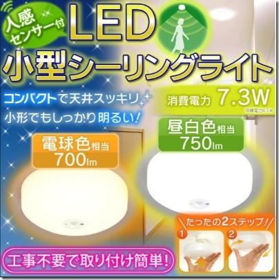 アイリスオーヤマの人感センサー付LED小型シーリングライト