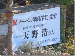 天野浩教授お祝いの垂れ幕