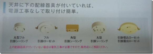 天井配線器具引掛シーリングの種類